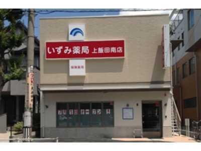 いずみ薬局 上飯田南店の画像