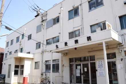 生麦病院の画像