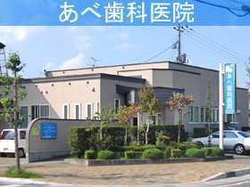 医療法人 弘淳会 あべ歯科医院(歯科医師の求人)の写真1枚目: