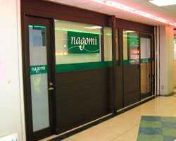 nagomi習志野店の画像