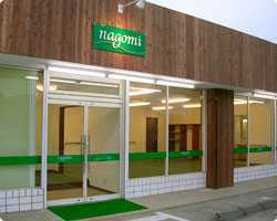 nagomi船橋東部店の画像