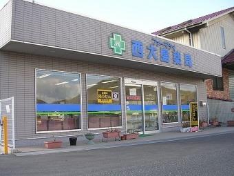 ファーマシィ薬局西大島の画像