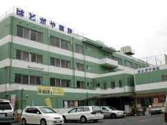 はとがや病院の画像