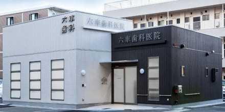 六車歯科医院の画像