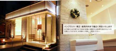 川本歯科医院の画像