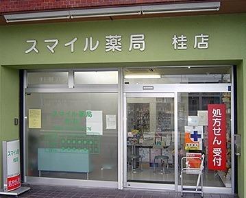 スマイル薬局 桂店の画像