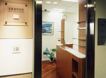 清藤歯科医院の写真1枚目: