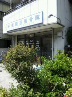 東糀谷鍼灸接骨院の画像