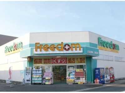 フリーダム古志薬局津田店の写真1枚目:健康食品、日用雑貨も取り扱っています