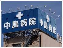 医療法人財団 啓明会 中島病院の画像
