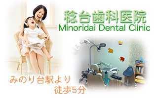 稔台歯科の画像