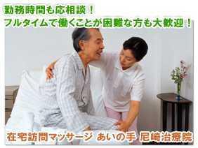訪問リハビリマッサージ あいの手尼崎治療院の画像