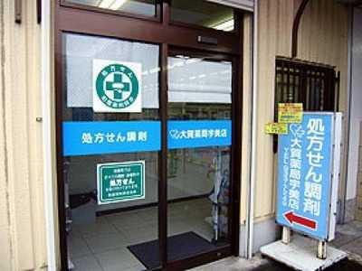 大賀薬局宇美店の画像