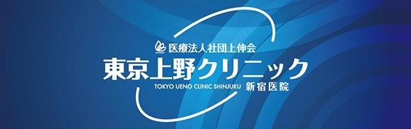 東京上野クリニック新宿医院の画像