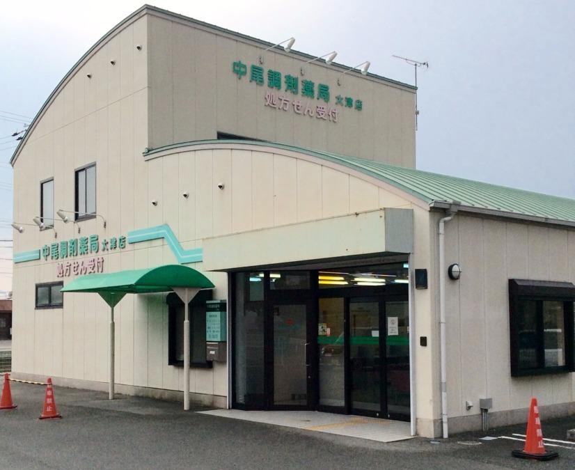 中尾調剤薬局大津店の画像
