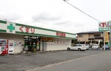 早川薬局の画像