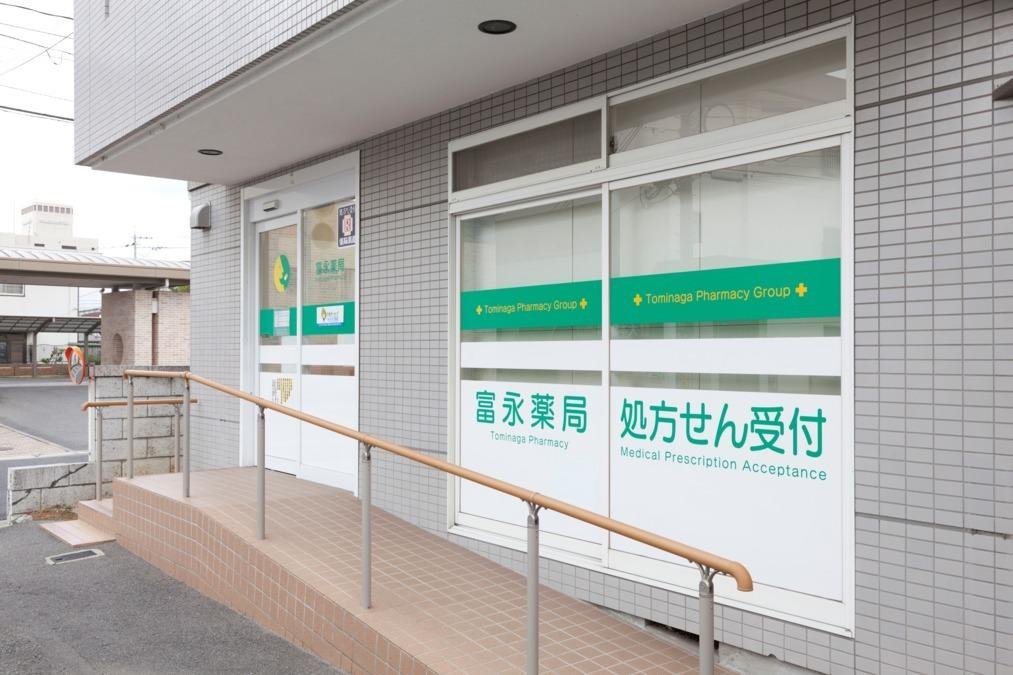 富永薬局 浜店の画像