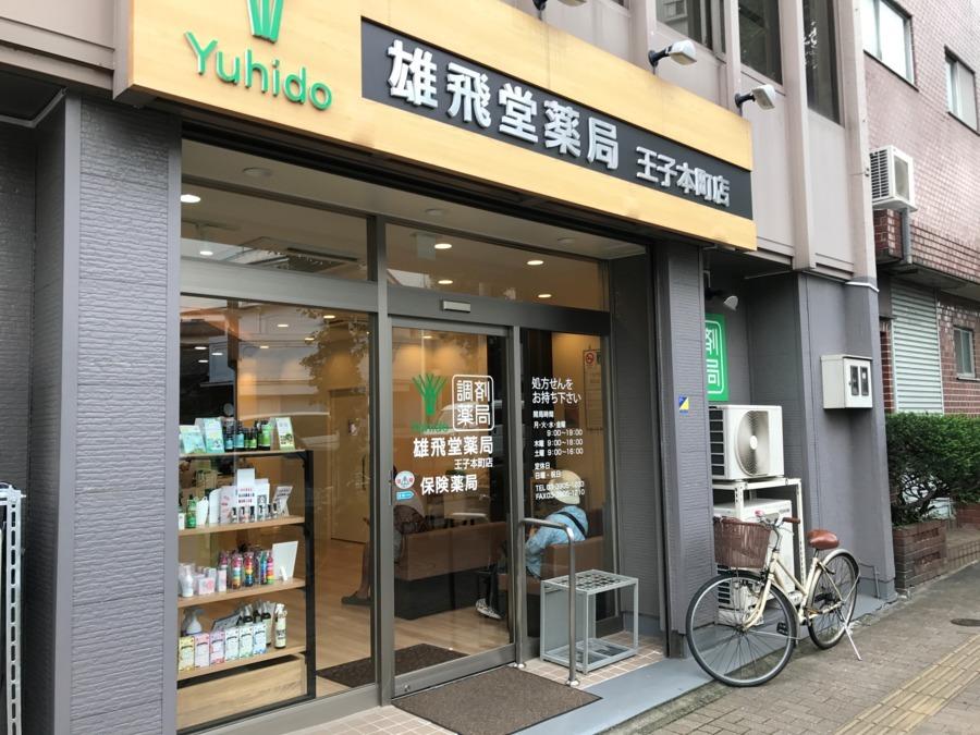 雄飛堂薬局 王子本町店の画像