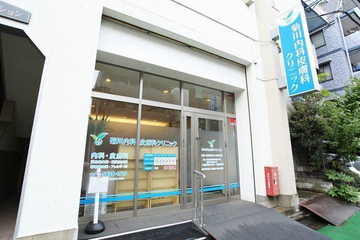 菊川内科皮膚科クリニックの画像
