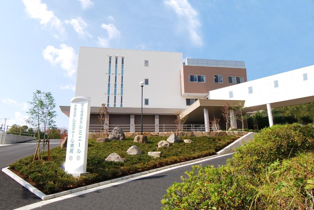 吉備高原ルミエール病院の画像