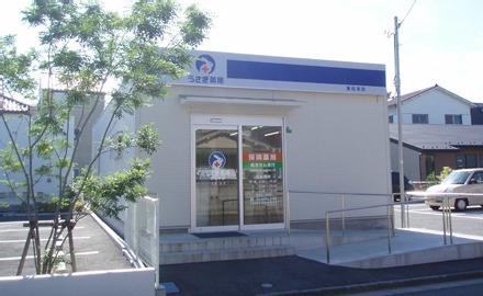 うさぎ薬局 東松本店の画像