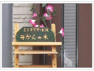 デイサービス結いの家・みかんの木の画像