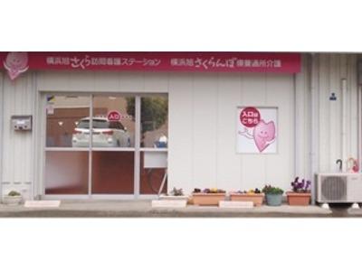 横浜旭さくらんぼ療養通所介護の画像