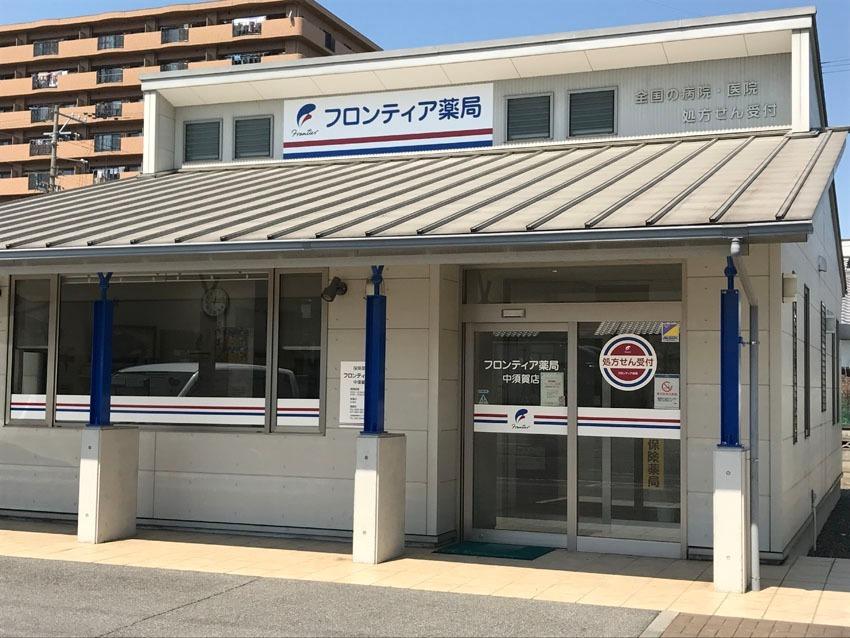 フロンティア薬局中須賀店の画像