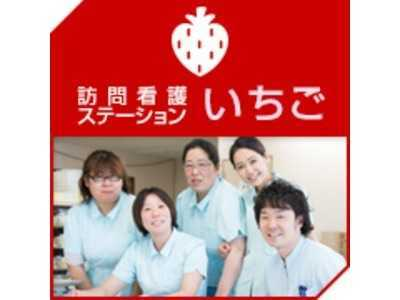 訪問看護ステーションいちご(看護師/准看護師の求人)の写真:寝たきりのお年寄りや認知症などの障がいをもって生活している方々の支援に取り組んでいます