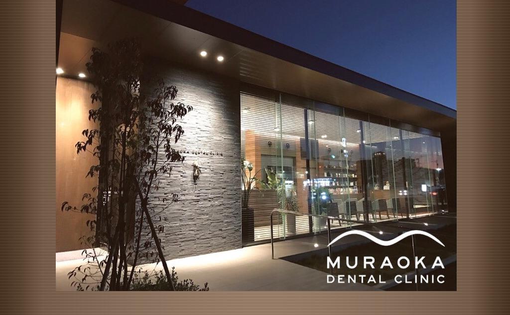 村岡歯科医院(歯科衛生士の求人)の写真:地域の皆様の頼れる歯科医院を目指しています。