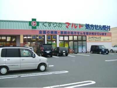 調剤薬局 高坂店の画像