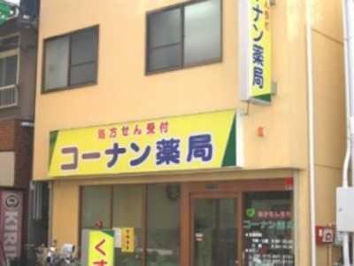 コーナン薬局香里新町店の画像
