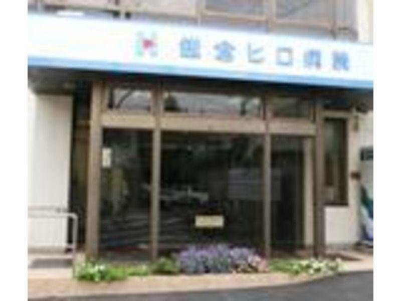 鎌倉ヒロ病院の画像