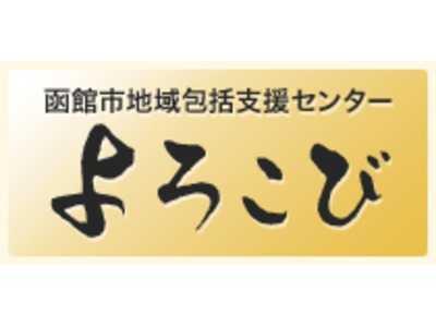 函館市地域包括支援センター よろこびの画像