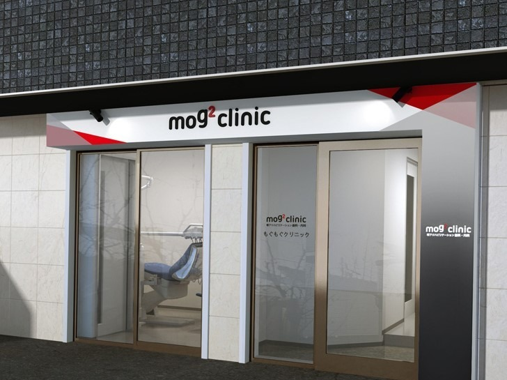 mog2 clinic 嚥下リハビリテーション歯科・内科の画像