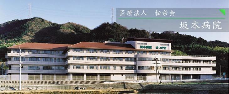 坂本病院の画像