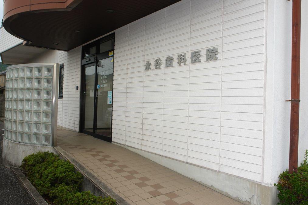 永谷歯科医院の画像