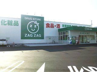ザグザグ小原店の画像