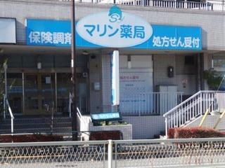 マリン薬局 唐木田店(薬剤師の求人)の写真: