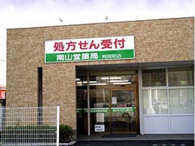 南山堂薬局 阿見町店の画像