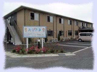 サービス付き高齢者向け住宅おひさまの画像