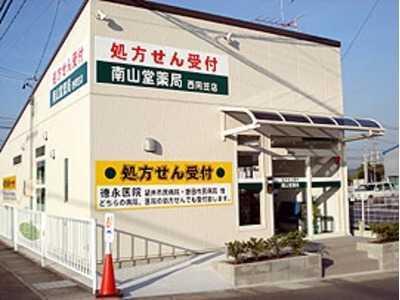 南山堂薬局 西同笠店の画像
