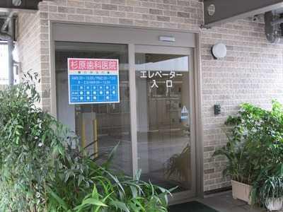 杉原歯科医院の画像