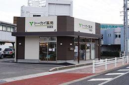 トーカイ薬局 弥富店の画像