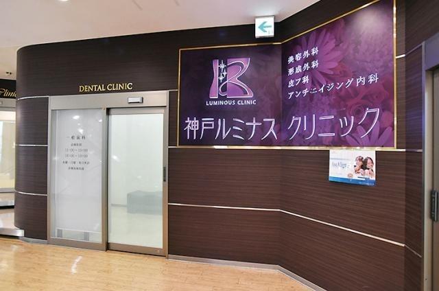 神戸ルミナスデンタルクリニックの画像