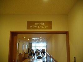 瀬戸内荘デイサービスセンターの画像