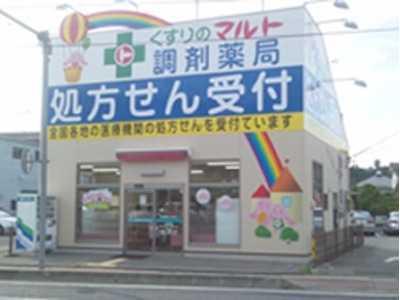 調剤薬局 川原田店の画像