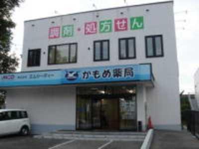 かもめ薬局釧路店の画像