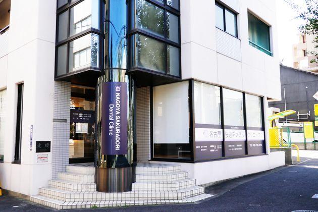 医療法人社団 大栄会 名古屋桜通デンタルクリニックの画像