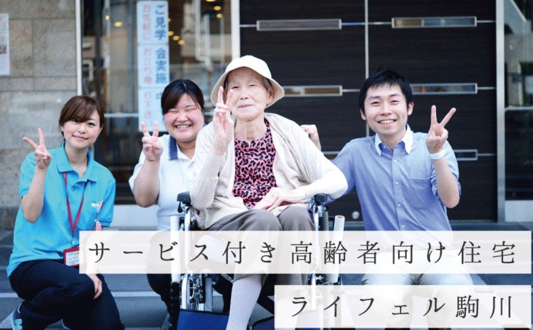 サービス付き高齢者向け住宅 ライフェル駒川の画像